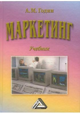 Маркетинг : Учебник. 8-е издание, переработанное и дополненное