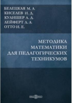 Методика математики для педагогических техникумов