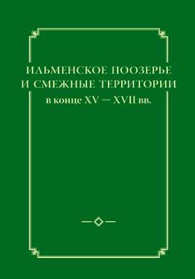 Ильменское Поозерье и смежные территории в конце XV — XVII вв