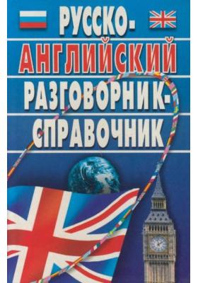 Русско-английский разговорник-справочник : 2-е издание, исправленное и дополненное