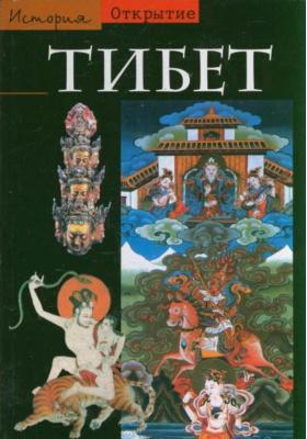 Тибет. Израненная цивилизация = Le Tibet une civilisation bless?e