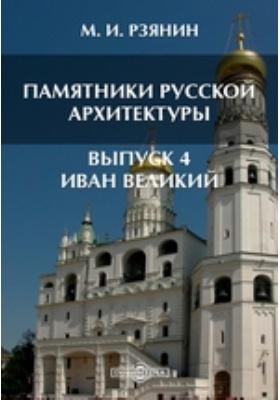 Памятники русской архитектуры. Вып. 4. Иван Великий