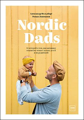 Nordic Dads. 14 историй о том, как активное отцовство меняет жизнь детей и их родителей: научно-популярное издание