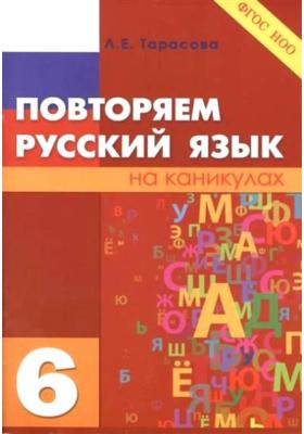 Повторяем русский язык на каникулах. 6 класс : ФГОС НОО