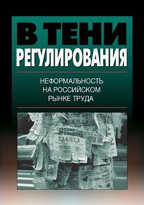 В тени регулирования: неформальность на российском рынке труда: научно...