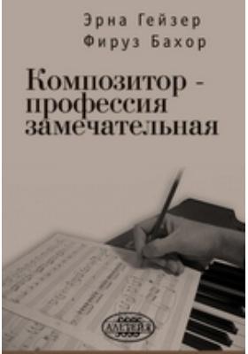 Композитор – профессия замечательная!