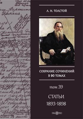 Полное собрание сочинений: публицистика. Т. 39. Статьи 1893-1898 гг