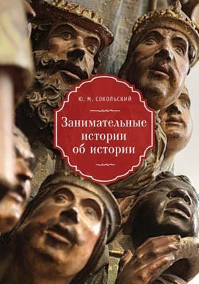 Занимательные истории об истории: научно-популярное издание