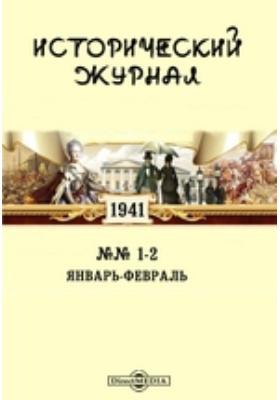 Исторический журнал. № 1-2. 1941. Январь-февраль