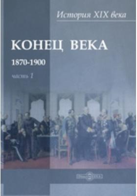 История XIX века , Ч. 1. Конец века (1870-1900)