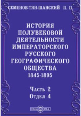 История полувековой деятельности Императорского Русского географического общества. 1845-1895, Ч. 2. Отдел 4