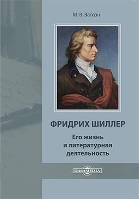 Фридрих Шиллер. Его жизнь и литературная деятельность: документально-художественная литература
