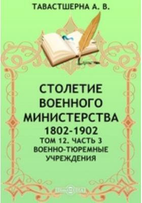 Столетие Военного Министерства. 1802-1902: публицистика. Т. 12, Ч. 3. Военно-тюремные учреждения