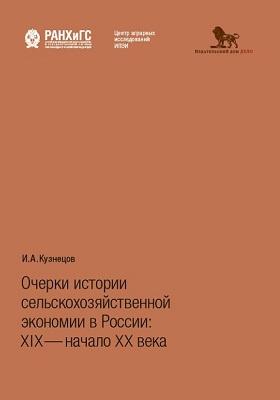 Очерки истории сельскохозяйственной экономии в России: монография