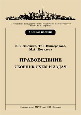 Правоведение : сборник схем и задач: учебное пособие