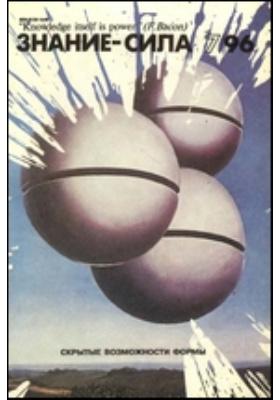 Знание-сила. 1996. № 7
