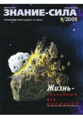 Знание-сила: журнал. 2009. № 9