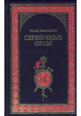 Серебряные орлы : Роман