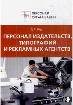Персонал издательств, типографий и рекламных агентств : Сборник должностных и производственных инструкций