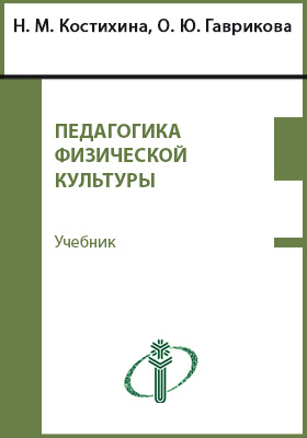 Педагогика физической культуры: учебник