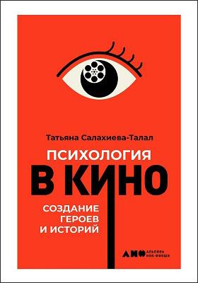 Психология в кино : создание героев и историй: научно-популярное издание