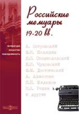 П.В. Анненков и его друзья : Литературные воспоминания и переписка 1835-1885 годов: документально-художественная