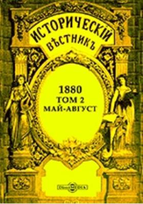 Исторический вестник: историко-литературный журнал. Т. 2. Май-август