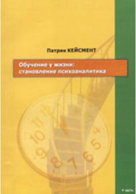 Обучение у жизни : становление психоаналитика: монография, Ч. 4