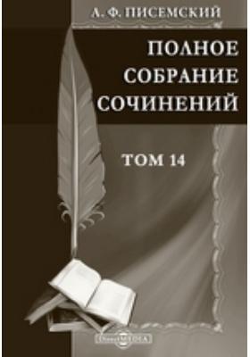 Полное собрание сочинений. Т. 14. В водовороте, Ч. 1-2