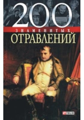 200 знаменитых отравлений