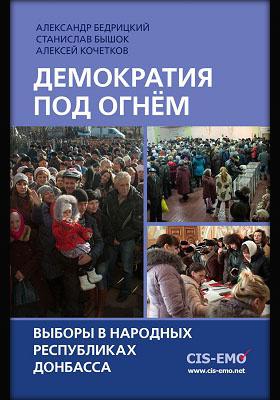 Демократия под огнем : выборы в народных республиках Донбасса