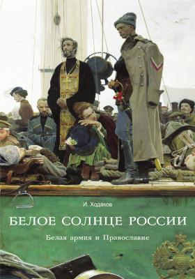 Белое солнце России : Белая армия и Православие: научно-популярное издание