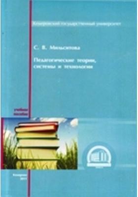 Педагогические теории, системы и технологии: учебное пособие