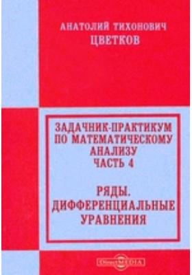 Задачник-практикум по математическому анализу Дифференциальные уравнения, Ч. 4. Ряды