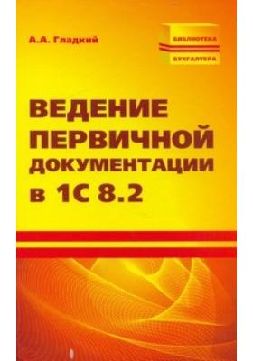 1С Бухгалтерия 8.2. Оформление и проведение первичных учетных документов