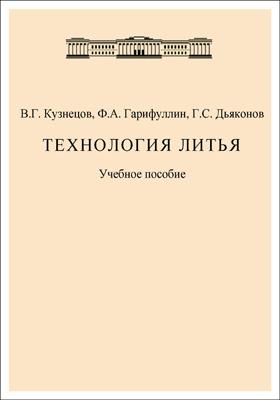Технология литья: учебное пособие