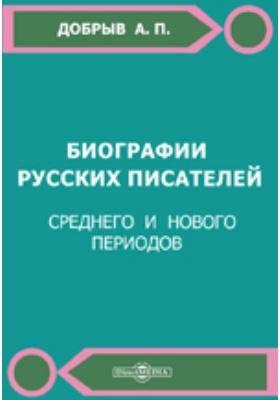 Биографии русских писателей. Среднего и нового периодов: документально-художественная литература