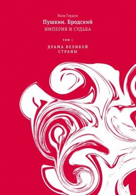 Пушкин. Бродский. Империя и судьба: художественная литература : в 2 т. Т. 1. Драма великой империи