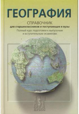 География : Справочник для старшеклассников и поступающих в вузы. 2-е издание, исправленное и доработанное