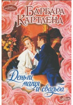 Деньги, магия и свадьба = Money, Magic and Marriage : Роман