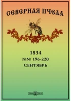 Северная пчела. 1834. №№ 196-220, Сентябрь
