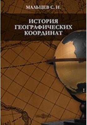 История географических координат