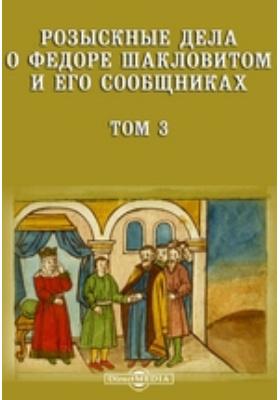 Розыскные дела о Федоре Шакловитом и его сообщниках. Т. 3