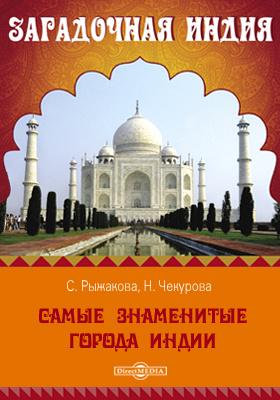 Самые знаменитые города Индии