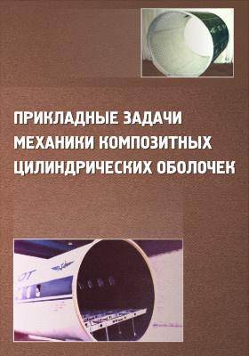 Прикладные задачи механики композитных цилиндрических оболочек: монография