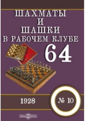 """Шахматы и шашки в рабочем клубе """"64"""": журнал. 1928. № 10"""