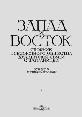 Запад и восток : сборник Всесоюзного общества культурной связи с заграницей. Кн. 1-2