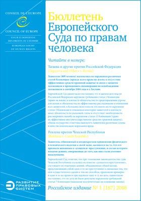 Бюллетень Европейского Суда по правам человека. Российское издание: журнал. 2018. № 1(187)