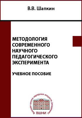 Методология современного научного педагогического эксперимента : учебное пособие для самостоятельной работы аспирантов