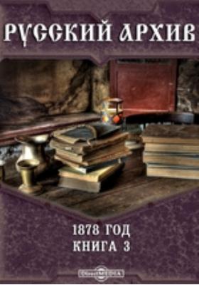 Русский архив. 1878. Книга 3